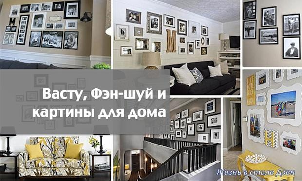 Фэн шуй, Васту и картины для дома