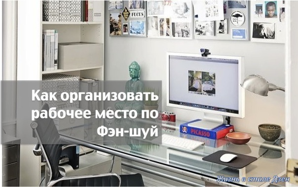 Как организовать рабочее место по Фэн-шуй
