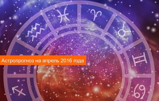 Астропрогноз на апрель 2016 года