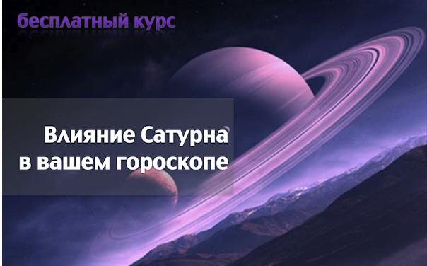 Влияние Сатурна в Вашем гороскопе