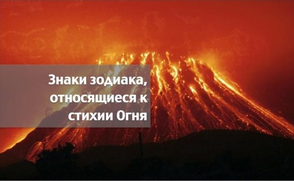 Знаки Зодиака относящиеся к стихии Огня