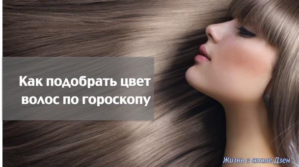 Как подобрать цвет волос, используя знания о планетах