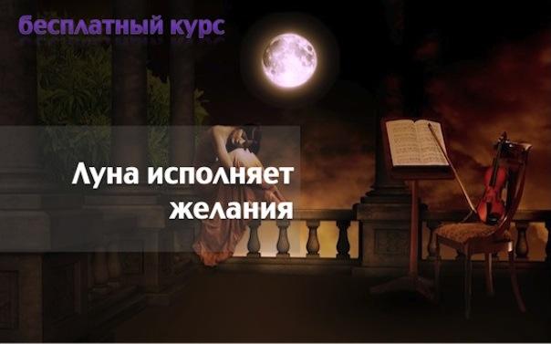 Бесплатный курс \«Луна исполняет желания\»