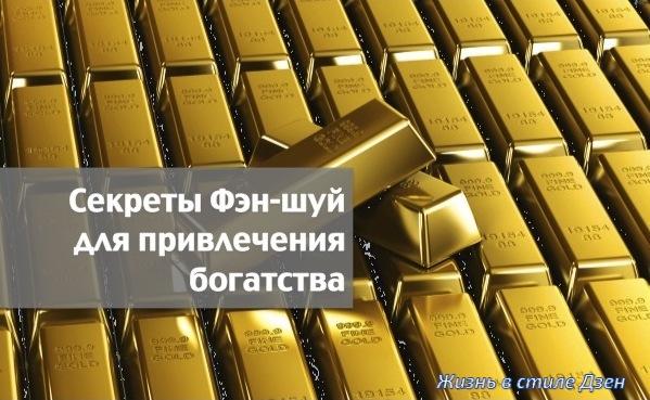 Секреты Фэн-шуй для привлечения богатства