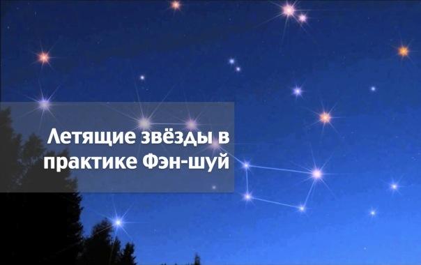 Летящие звезды в практике Фэн-шуй