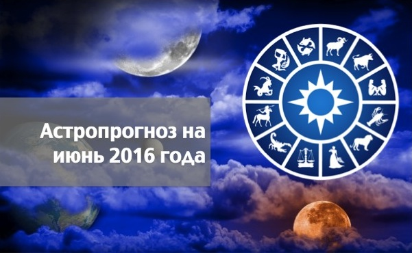 Астропрогноз на июнь 2016 года