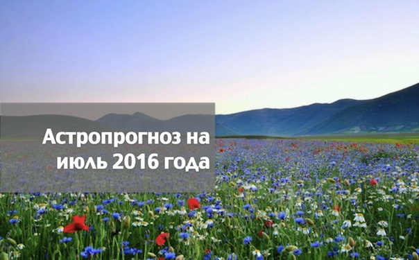 астропрогноз на июль 2016 года