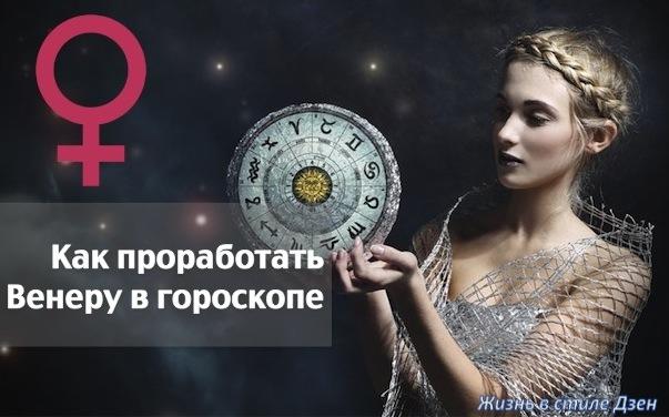 Как проработать Венеру в гороскопе