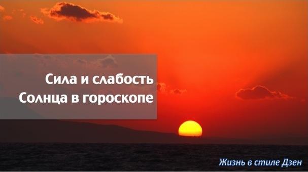 Сила и слабость Солнца в гороскопе