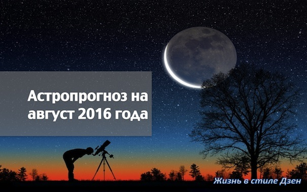 Астропрогноз на август 2016 года