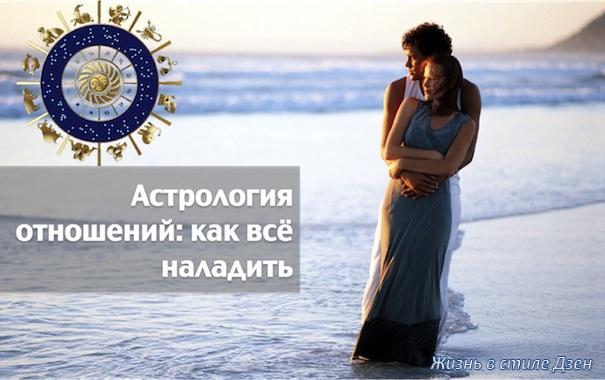 Астрология отношений: как всё наладить