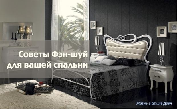 Советы Фэн-шуй для вашей спальни