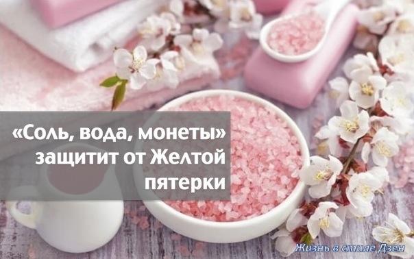 Лекарство Фэншуй «Соль-вода-монеты»