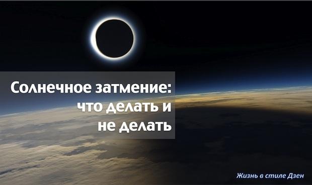 Солнечное затмение: что делать или не делать