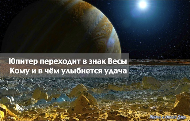Юпитер в Весах: кому улыбнется удача