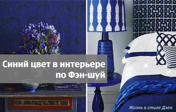 Синий цвет в интерьере по Фэн-шуй