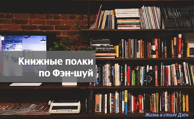 Книжные полки по Фэн-Шуй