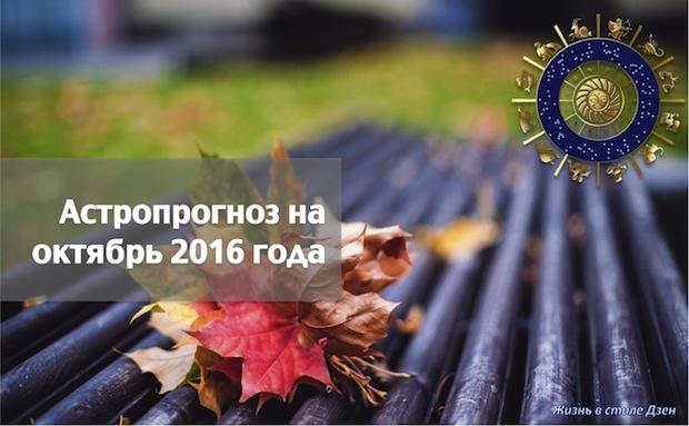 Астропрогноз на октябрь 2016 года