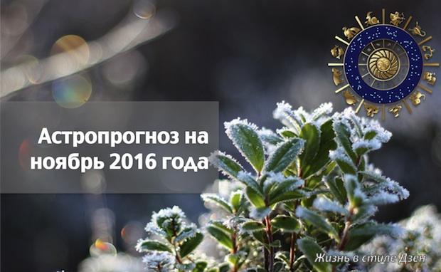 Астропрогноз на ноябрь 2016 года