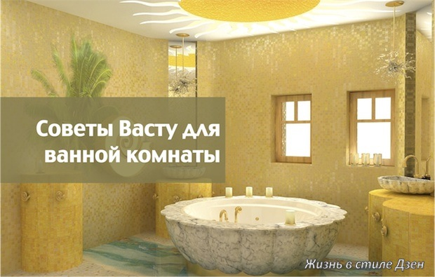 Советы Васту для ванной комнаты