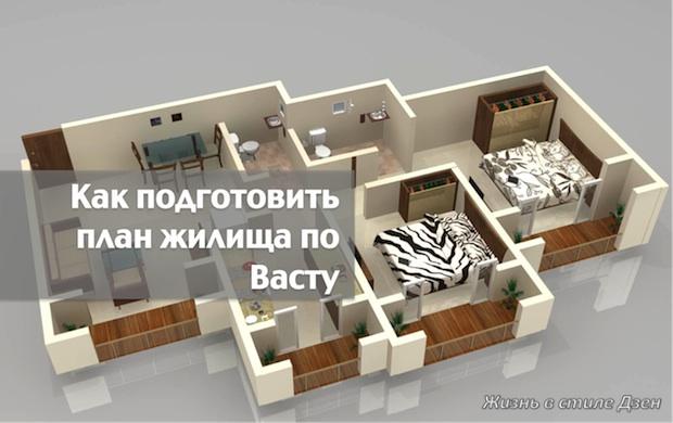 Подготовка плана жилища по Васту