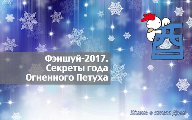Фэншуй-2017. Секреты года Огненного Петуха