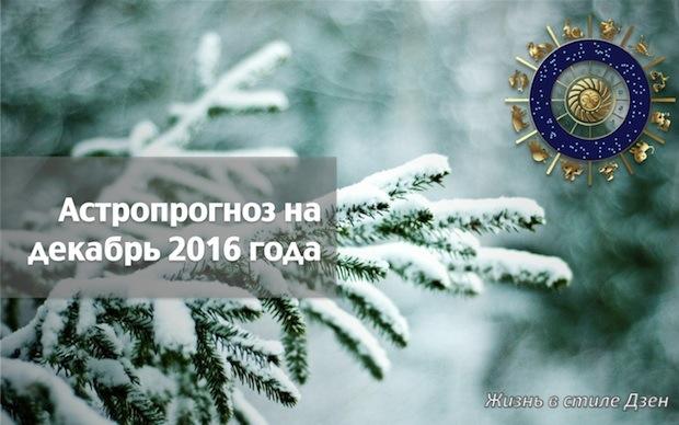 Астропрогноз на декабрь 2016 года