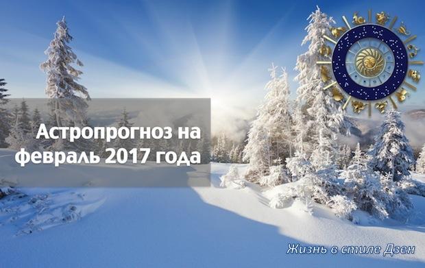 Астропрогноз на февраль 2017 года