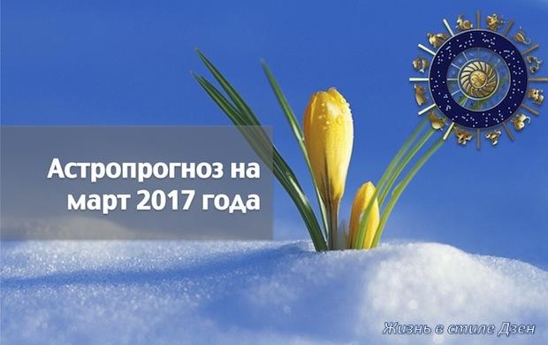 Астропрогноз на март 2017 года