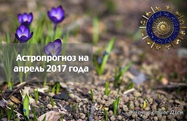 Астропрогноз на апрель 2017 года