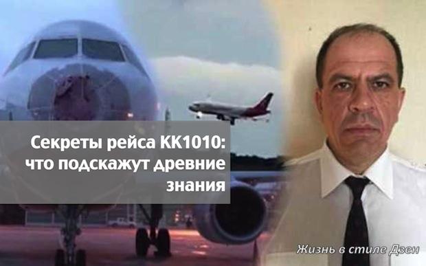 Секреты рейса KK1010, попавшего под град: что подскажут древние знания