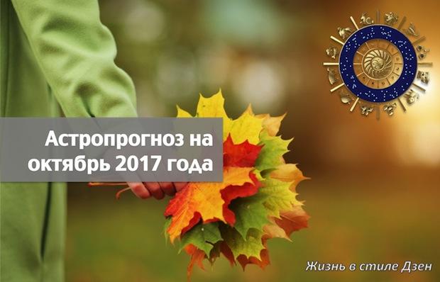 Астропрогноз на октябрь 2017 года