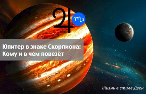 Юпитер в Скорпионе: кому и в чем улыбнется удача