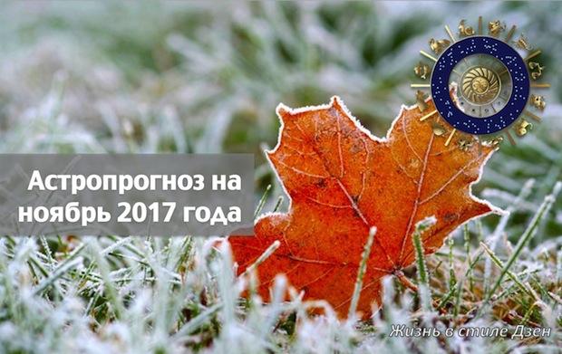 Астропрогноз на ноябрь 2017 года