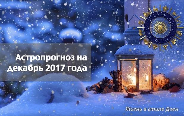 Астропрогноз на декабрь 2017 года