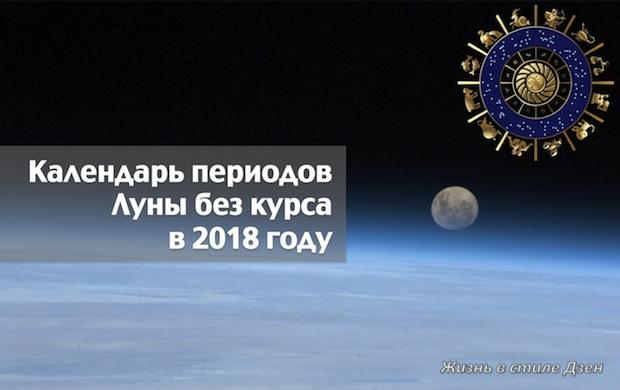 Календарь периодов Луны без курса в 2018 году