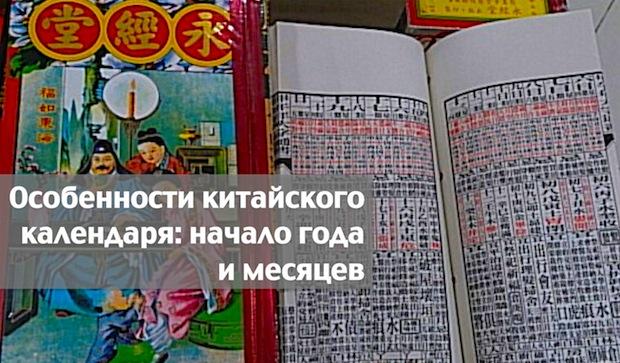 Особенности китайского календаря: начало года и месяцев