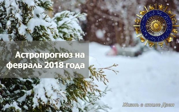 Астропрогноз на февраль 2018 года
