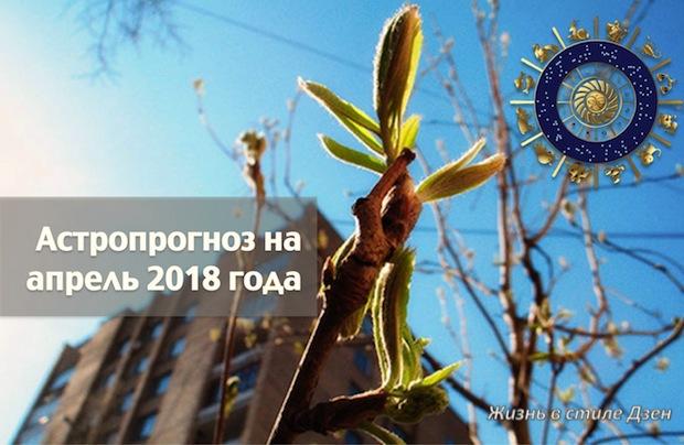 Астропрогноз на апрель 2018 года