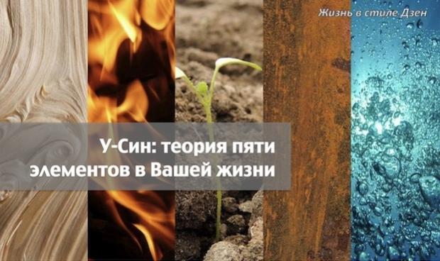 У-Син: теория пяти элементов в Вашей жизни