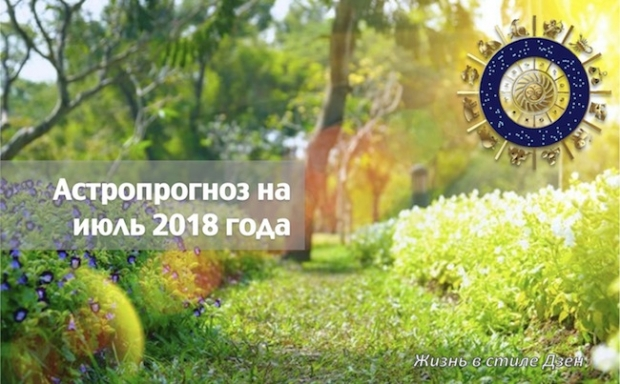 Астропрогноз на июль 2018 года