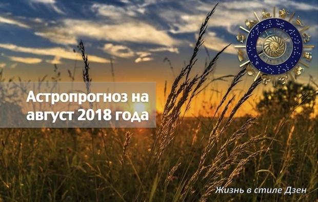 Астропрогноз на август 2018 года