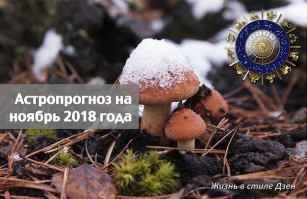Астропрогноз на ноябрь 2018 года
