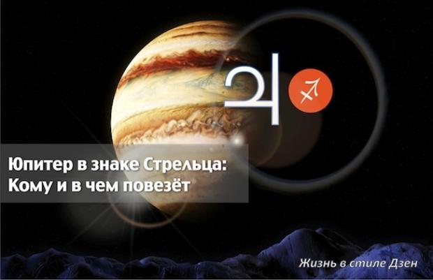 Юпитер в Стрельце: кому и в чем улыбнется удача