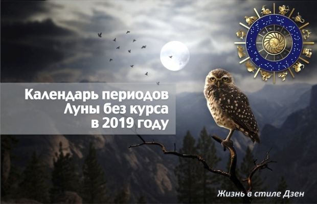 Календарь периодов Луны без курса в 2019 году