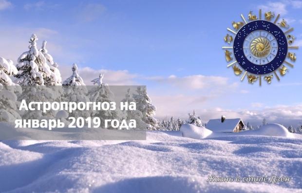 Астропрогноз на январь 2019 года