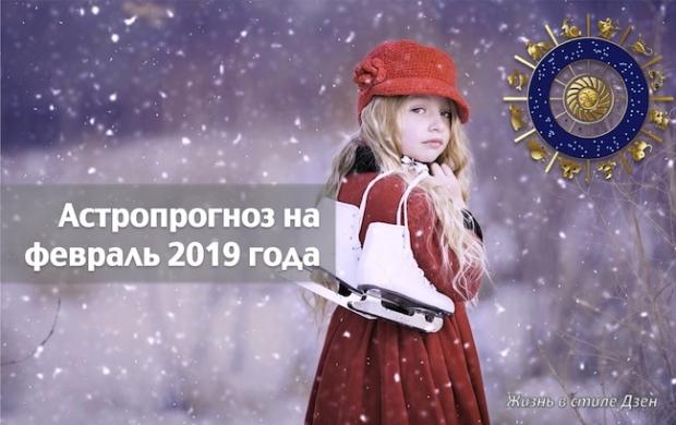 Астропрогноз на февраль 2019 года