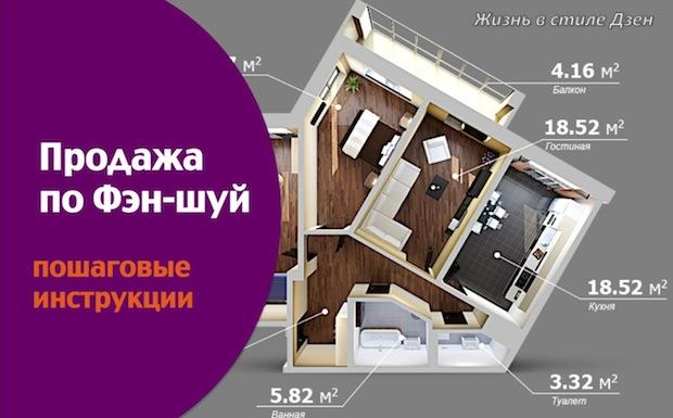 Как продать квартиру по Фен-шуй в 2019 году