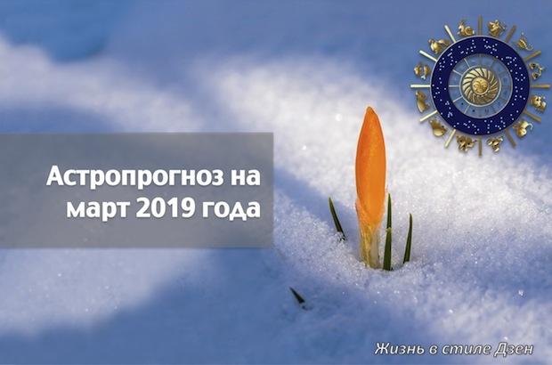 Астропрогноз на март 2019 года