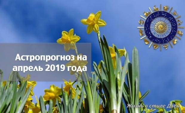 Астропрогноз на апрель 2019 года